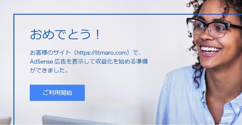 Googleアドセンス審査合格メッセージ