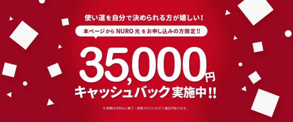 NURO光35,000円キャッシュバックキャンペーン
