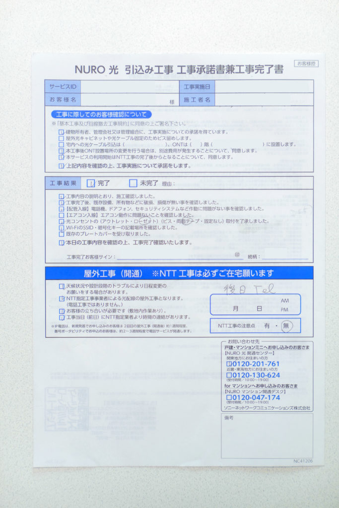 NURO光引込み工事工事承諾書兼工事完了書