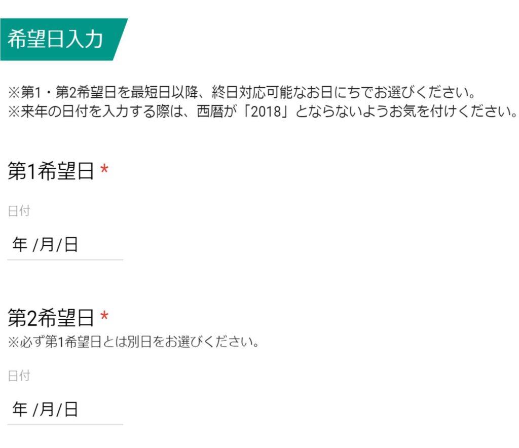 NURO光屋外工事希望日フォーム希望日付