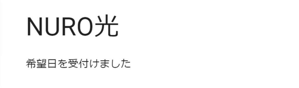 NURO光屋外工事希望日フォーム希望送信完了