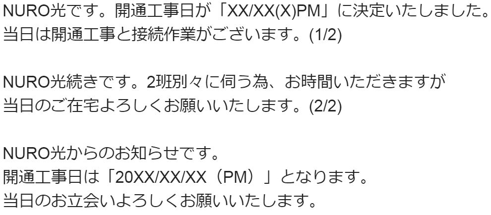 NURO光屋外工事日決定SMS