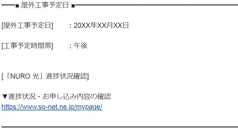 NURO光屋外工事日決定メール