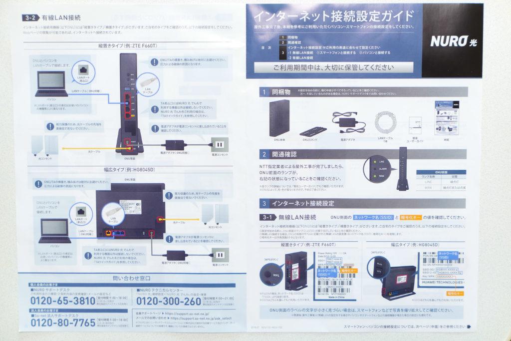 NURO光インターネット接続設定ガイド