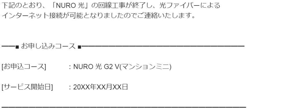 NURO光開通お知らせメール