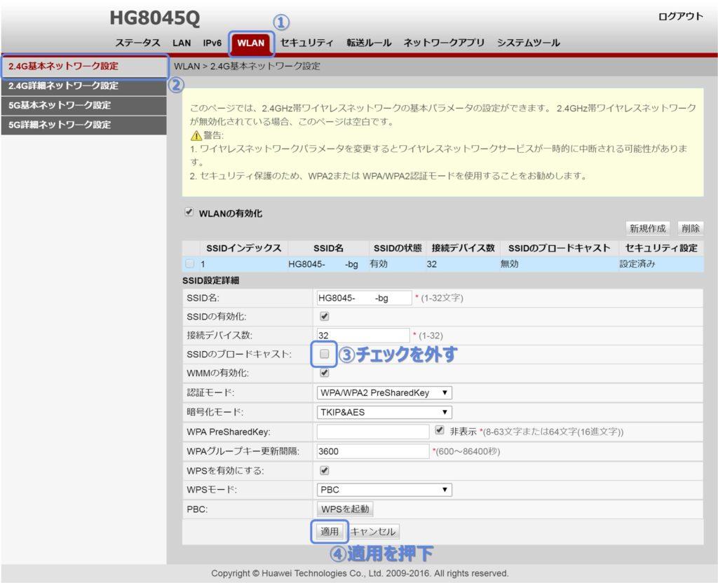 NURO光2.4GHzSSIDブロードキャスト無効
