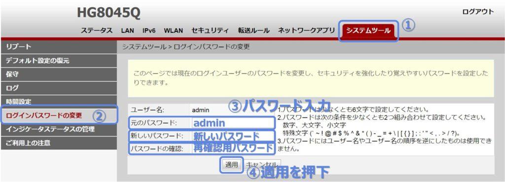NURO光ログインパスワード変更
