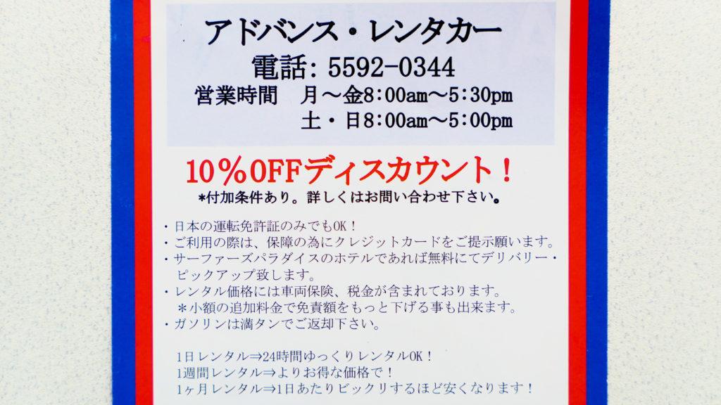アドバンスカーレンタルパンフレット(10%割引)