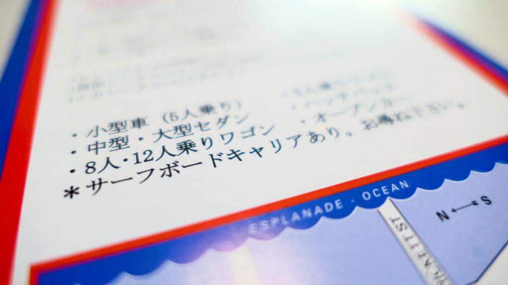 アドバンスカーレンタルパンフレット(サーフボード)