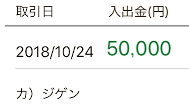 スモッカ50000