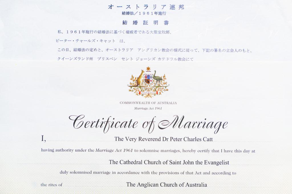 結婚証明書と和文(抜粋)