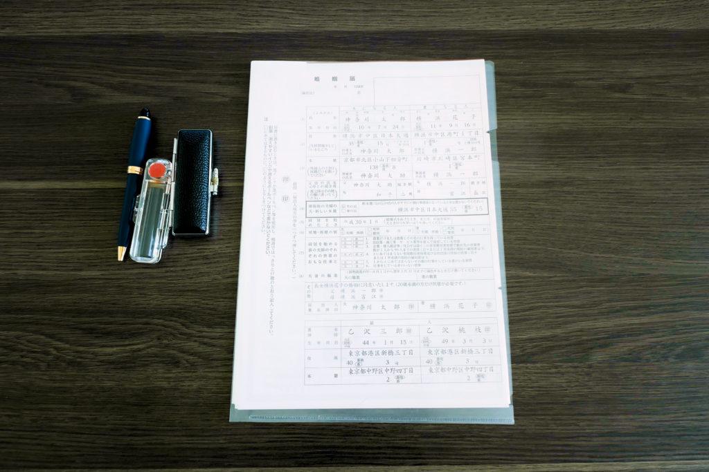 日本の婚姻届