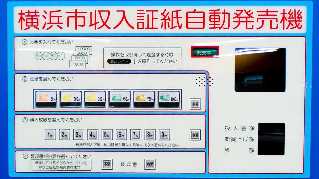 横浜市収入印紙自動発売機