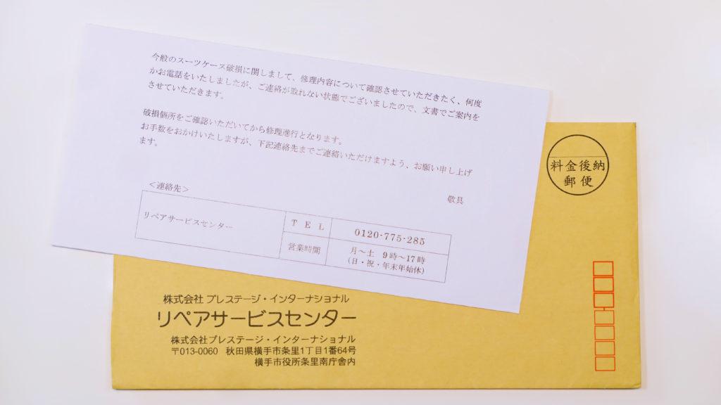 破損スーツケースリペアサービスセンターお知らせ(株式会社プレステージ・インターナショナル)