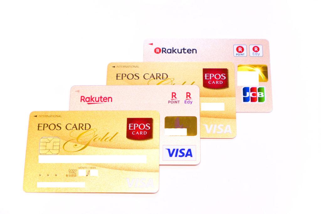 楽天ゴールドカードとエポスゴールドカード