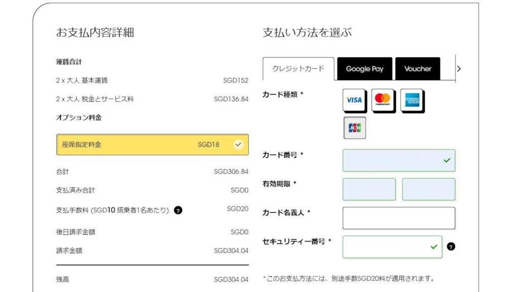 スクート支払い方法クレジットカードJCB