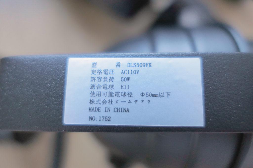LEDスポットライトSPOT-DLS509F本体ラベル