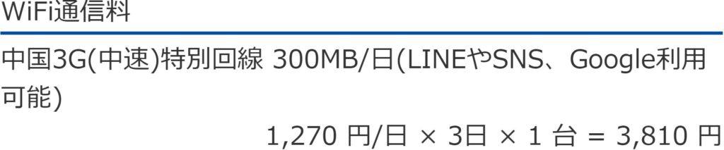 グローバルWiFi 中国3G(中速)300MB/日特別回線