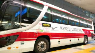 YCATから羽田空港までバス アイキャッチ