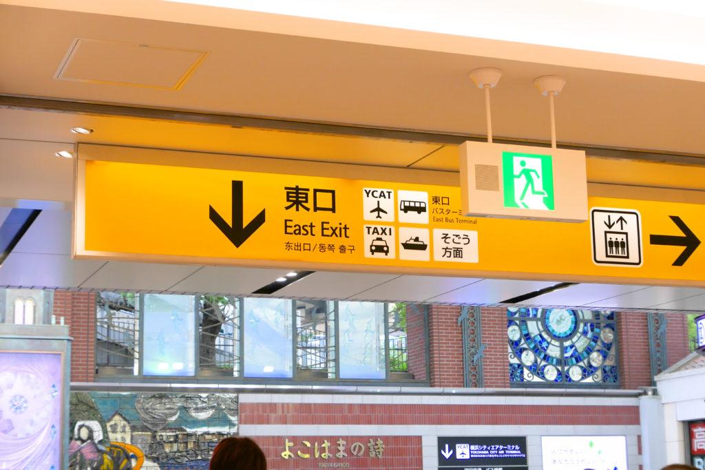 YCATから羽田空港までバス 看板