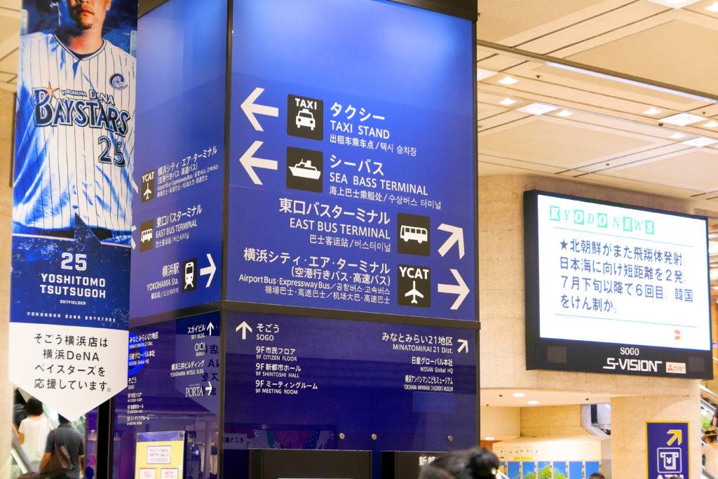 YCATから羽田空港までバス スカイビルB2看板