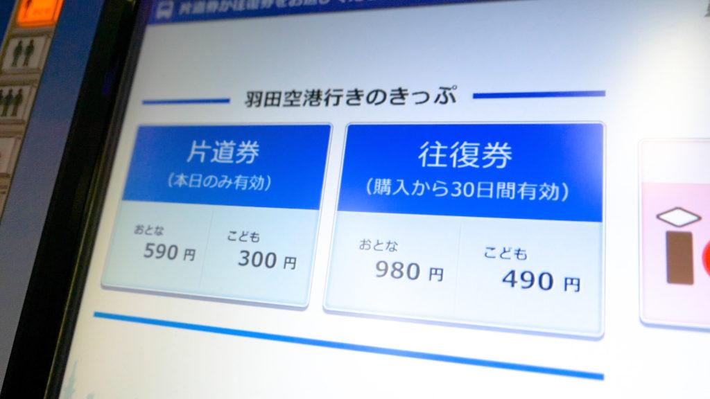 YCATから羽田空港までバス チケット料金