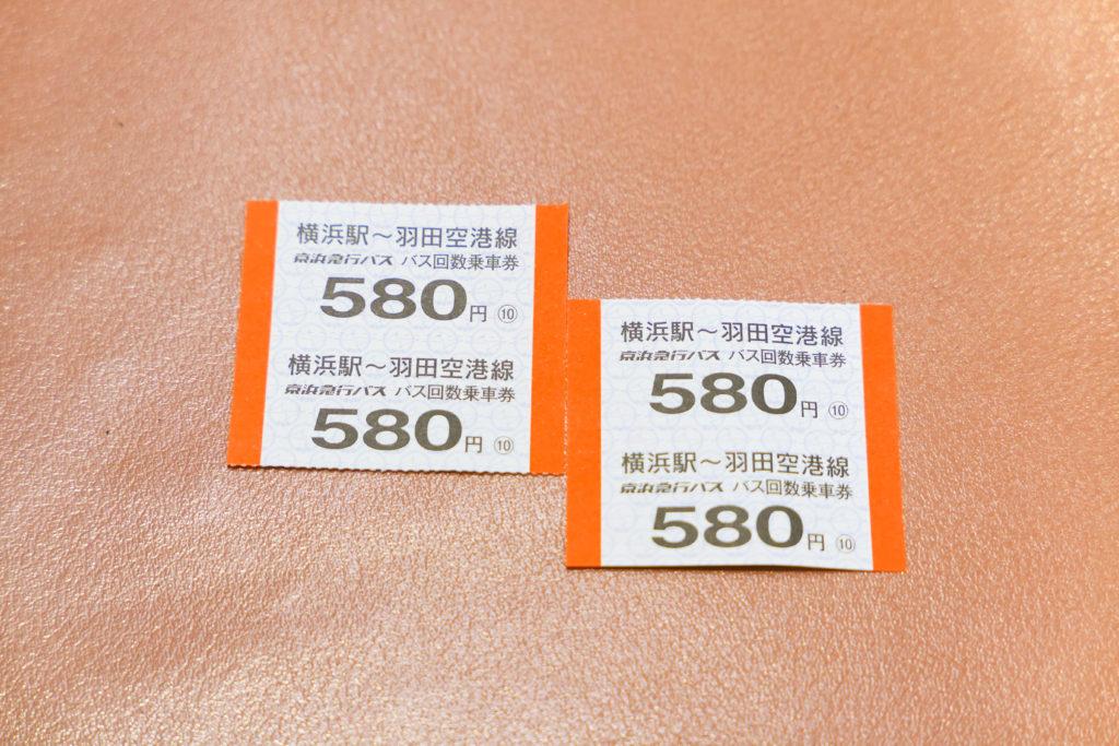 YCATから羽田空港までバス チケット