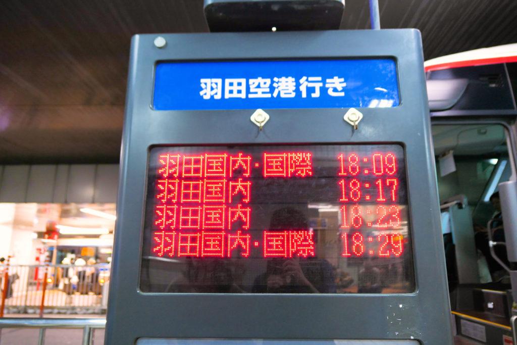 YCATから羽田空港までバス 時刻表