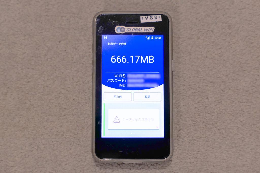 グローバルWiFi GlocalMeG3 666MB