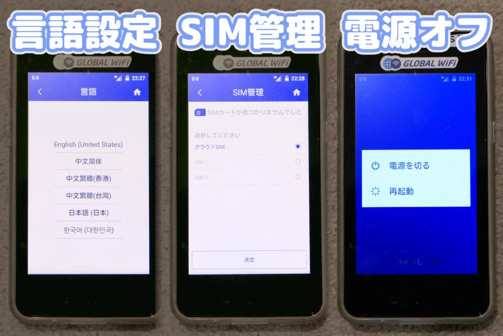 グローバルWiFi GlocalMeG3言語・SIM・電源