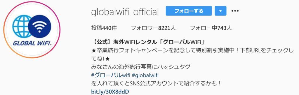 グローバルWiFi Instagramキャンペーン20%割引