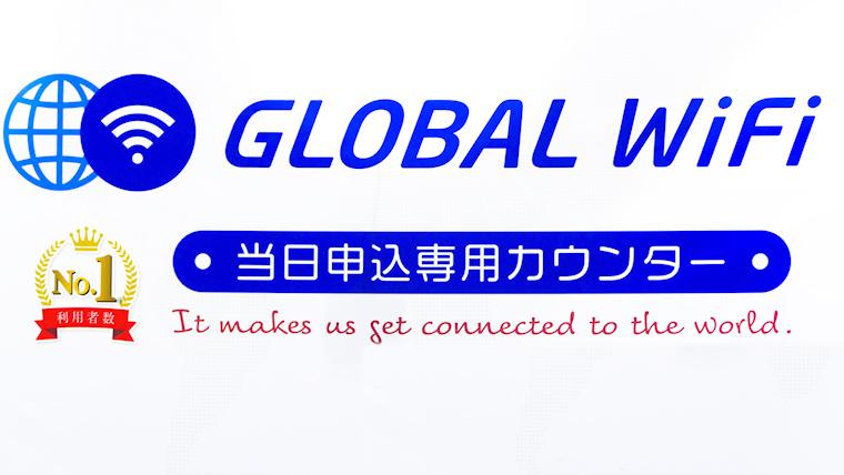 グローバルWiFi 看板正面