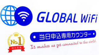 グローバルWiFi 看板サイドアイキャッチ