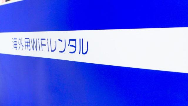 グローバルWiFi シンプル看板