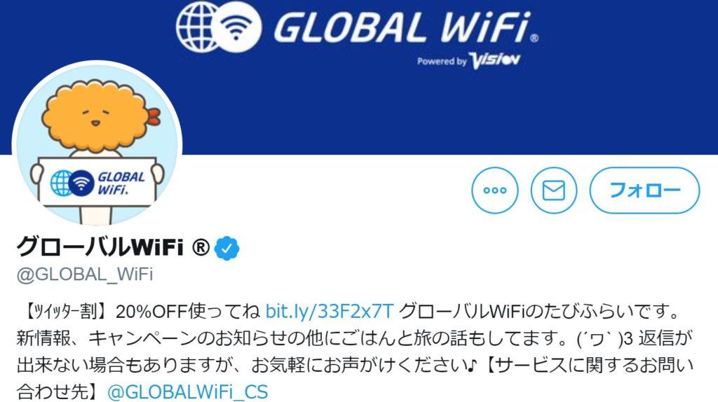 グローバルWiFi Twitterキャンペーン20%割引