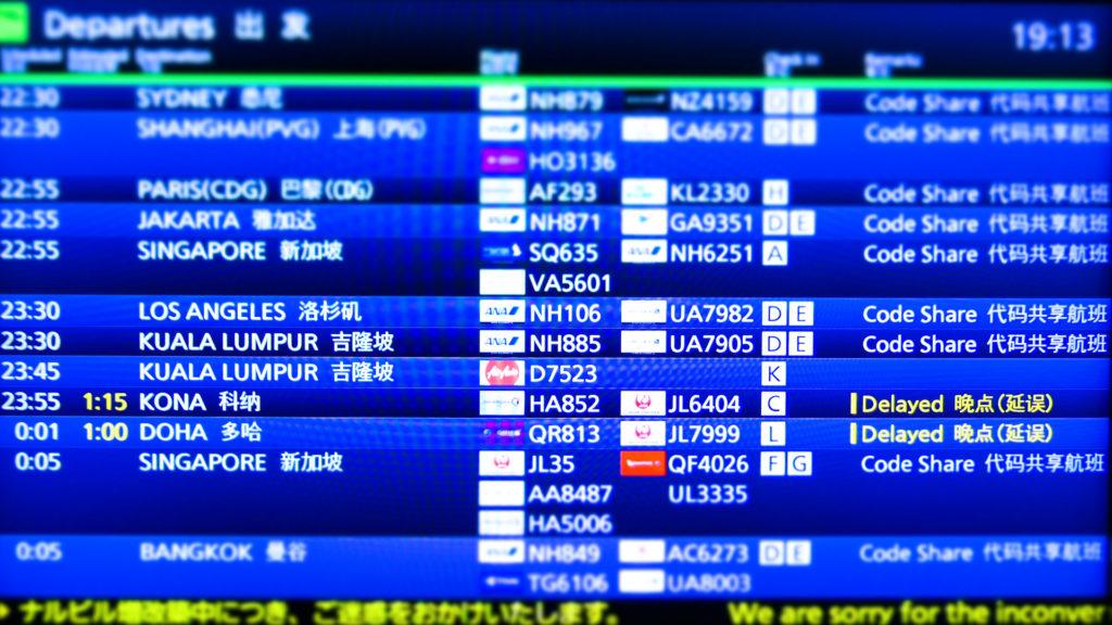 エアアジアXD7523便羽田発クアラルンプール行き 出発23時45分