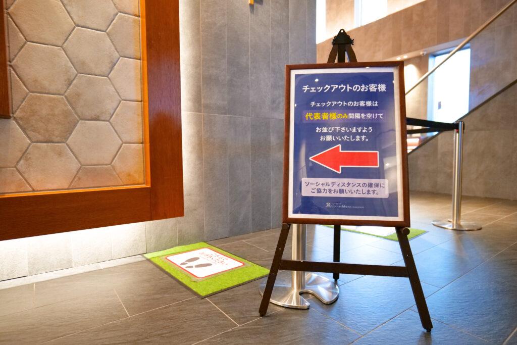 HOTEL & SPA センチュリーマリーナ函館 1階 エレベータホール 事前チェックアウトレーン