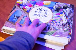 HOTEL & SPA センチュリーマリーナ函館 1階 受付(フロント) 夜 365日世界一周 絶景の旅 表紙