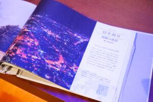 HOTEL & SPA センチュリーマリーナ函館 1階 受付(フロント) 夜 365日世界一周 絶景の旅 12月20日 日本 函館の夜景