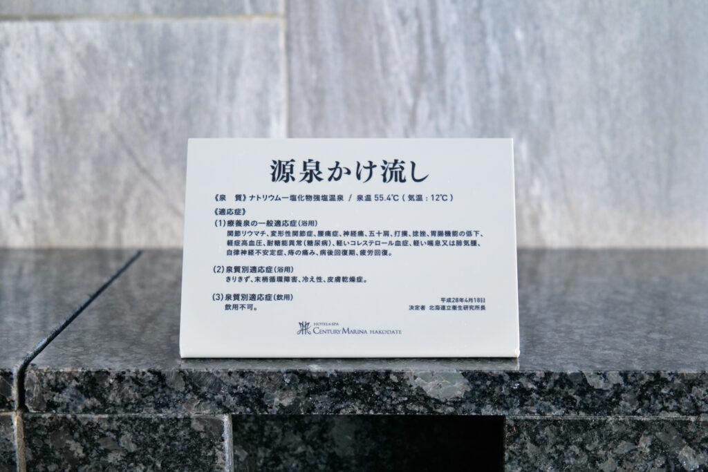 HOTEL & SPA センチュリーマリーナ函館 13階 ザロイヤルフロア コーナースイート バスルーム(お風呂場)温泉成分表