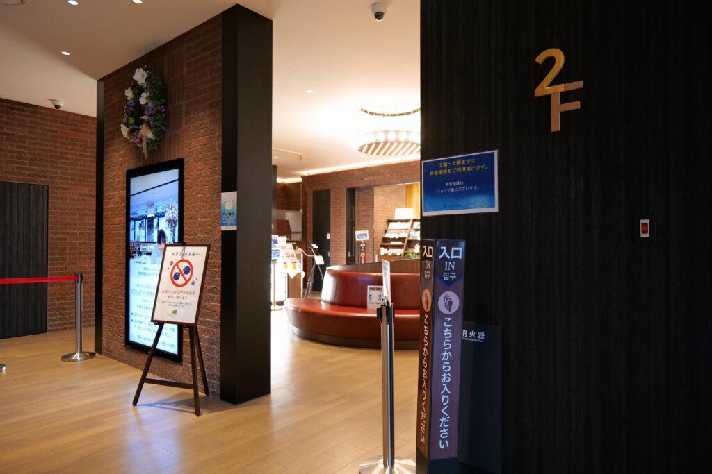 HOTEL & SPA センチュリーマリーナ函館 2階 エレベーターホール
