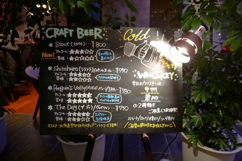 センチュリーマリーナ函館バーボイジャー(BAR VOYAGER)黒板メニュー表