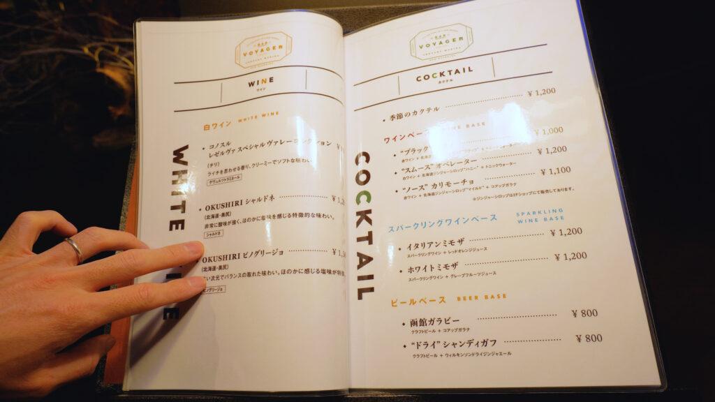 センチュリーマリーナ函館バーボイジャー(BAR VOYAGER)メニュー表オープン