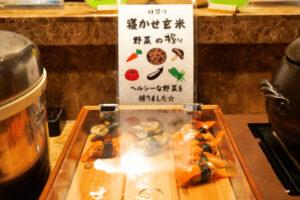 HOTEL & SPA センチュリーマリーナ函館 朝食(ブレックファスト) ユーヨーテラスハコダテ メニュー 料理 41