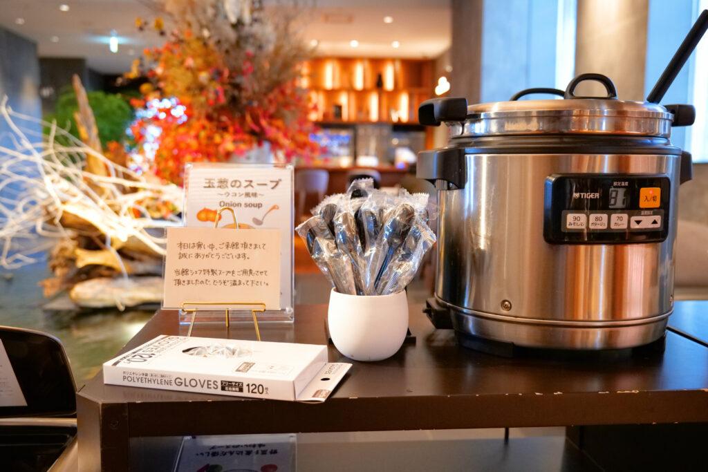 HOTEL & SPA センチュリーマリーナ函館 1階 ウェルカムドリンクサービス 玉葱のスープタンク