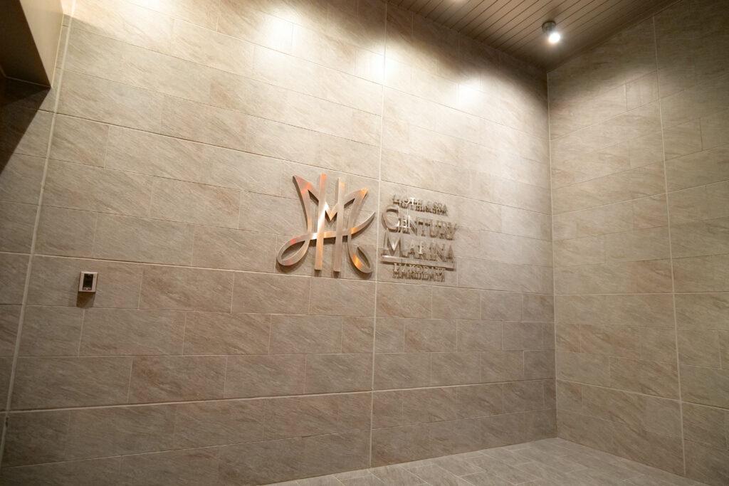 HOTEL & SPA センチュリーマリーナ函館 夜 エントランス(出入り口)ホテルロゴ 横アングル