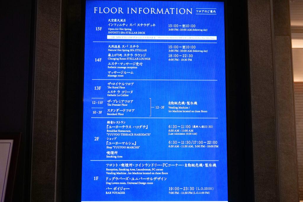 HOTEL & SPA センチュリーマリーナ函館 フロアのご案内 1階から15階