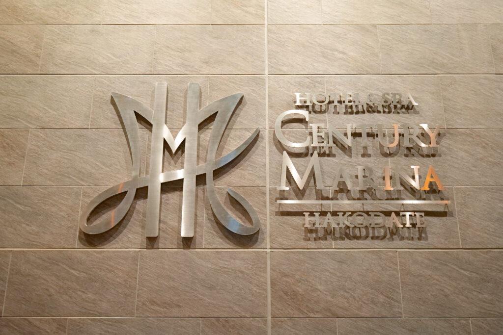HOTEL & SPA センチュリーマリーナ函館 夜 エントランス(出入り口)ホテルロゴ大