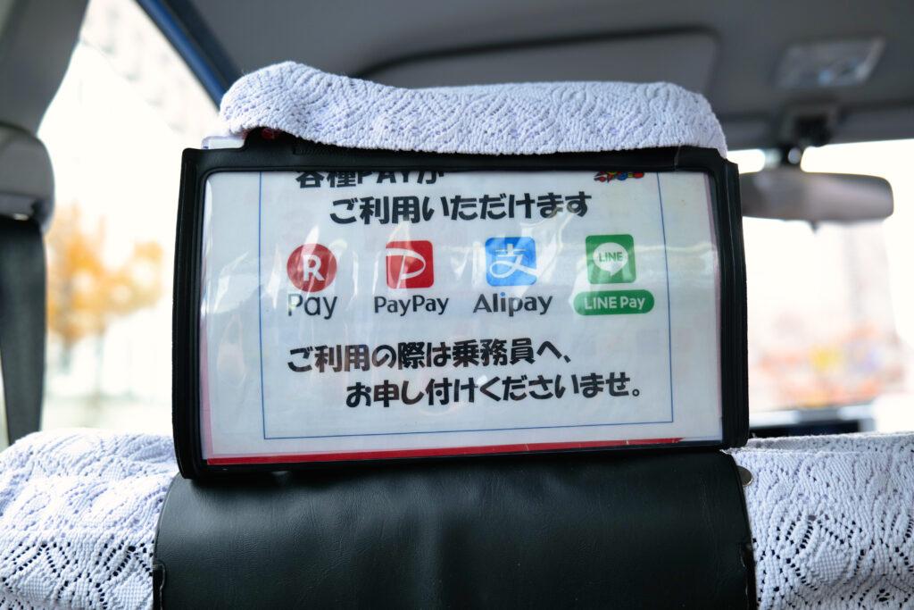 道南タクシー支払い方法 楽天ペイ(RPay)PayPay(ペイペイ)Alipay(アリペイ/支付宝)LINE Pay(ラインペイ)