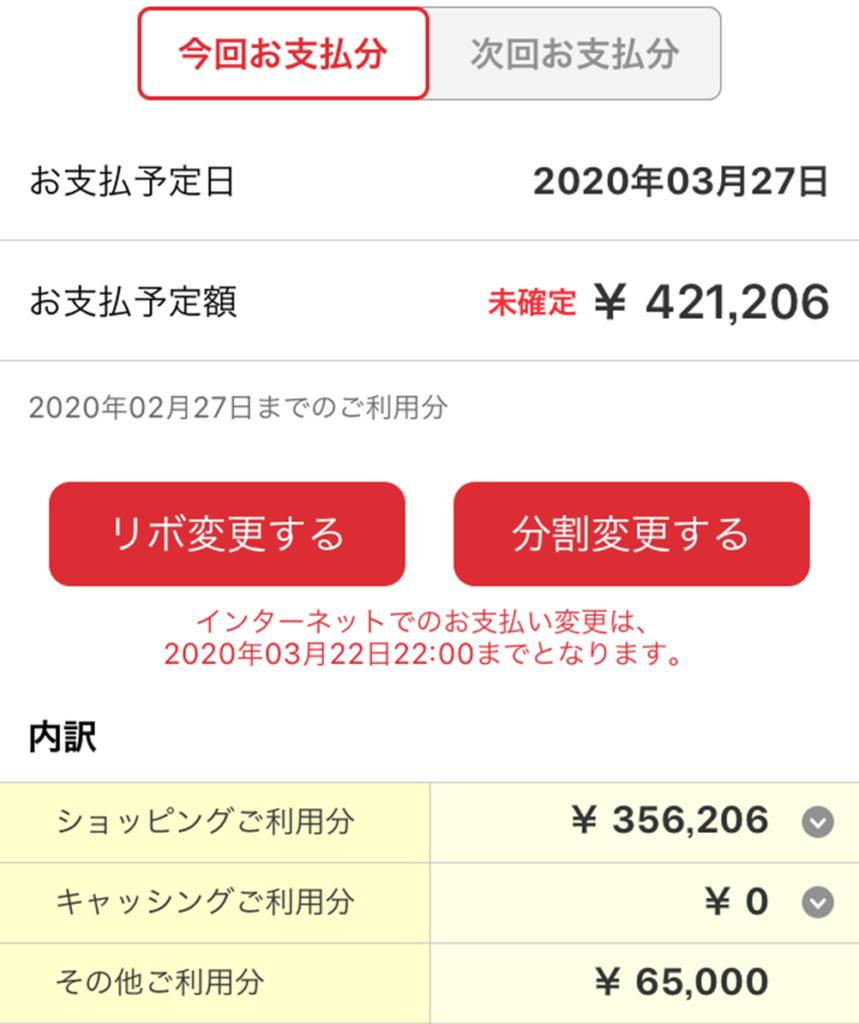 エポスカード請求金額421,206円